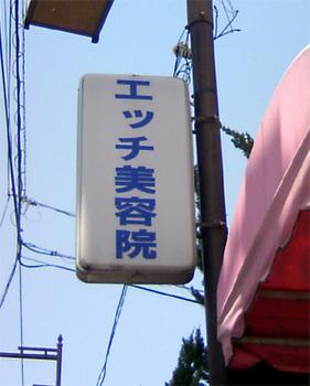 松橋・エッチ美容室01web.jpg