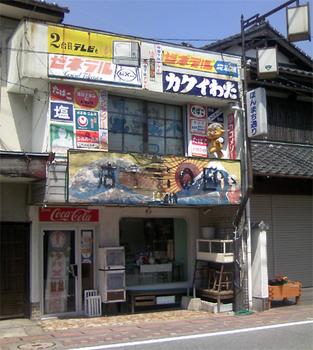 松橋・ホウロウ看板屋敷01web.jpg